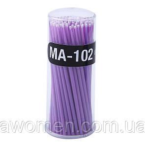 Микробраши 102 Ultrafine (100 штук) фиолетовые