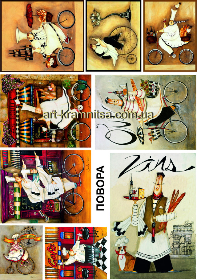 Повара.Интернет- магазин « ART-крамница» занимается продажей и производством товаров связанных с творчеством. мы предлагаем как заготовки и материалы для HAND-MADE так и уже готовые к применению в интерьерах эксклюзивные товары. http://art-kramnitsa.com.ua