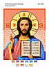 """Схема для частичной вышивки бисером 15х12 см  """"Иисус Христос"""""""