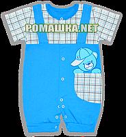Детский песочник-футболка р. 74 ткань КУЛИР 100% тонкий хлопок ТМ АексТекс 3075 Бирюзовый 1