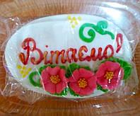"""Сахарное украшение для кондитерских изделий """"Поздравительная надпись"""""""