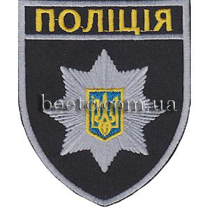 "Шеврон ""ПОЛИЦИЯ"" черный, синий, белый, олива"
