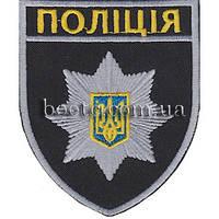 """Шеврон """"ПОЛИЦИЯ"""" черный"""