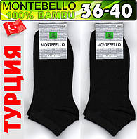 Носки женские ароматизированные MONTEBELLO exclusive Турция  100% бамбук 36-40р  чёрные НЖД-680