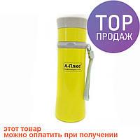 Вакуумный термос детский 280мл A-plus 1777 Yellow/термос для школы