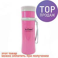 Вакуумный термос детский 280мл A-plus 1777 Pink/термос для школы