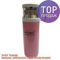Вакуумный термос детский 350мл A-plus 1778 Pink /  Детский термос