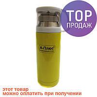 Вакуумный термос детский 350мл A-plus 1778 Yellow /  Детский термос