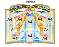 Стенд информация Педагогическая мастерская