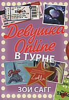 Девушка Online в турне. Зои Сагг