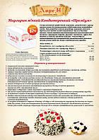 """Маргарин для кремов кондитерский Премиум Люкс 82 % """"Лорен"""" (ТМ """"Маселко"""")"""