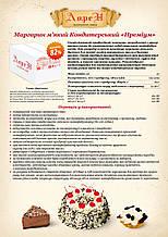 Маргарин для кремов кондитерский Премиум 82 %