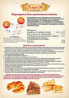 """Маргарин слойка без пальмового масла 72 % """"Лорен"""" (ТМ """"Маселко)"""