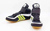 Обувь для борьбы (борцовки) замшевые Zelart OB-4858- BK размер 34 черные