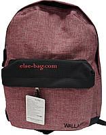 Молодежный прогулочный рюкзак под джинс светлый марсала