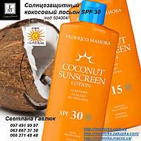 Солнцезащитный кокосовый лосьон SPF 30