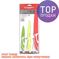 Кухонный набор ножей цветные 3 в 1 Besser 10180/набор ножей