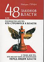 48 законов власти, или Руководство для тех, кто стремится к власти. Роберт Грин