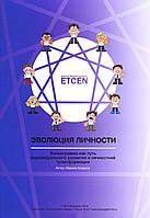 Эволюция личности. Эннеаграмма как путь индивидуального развития и личностной трансформации. Калдина М.
