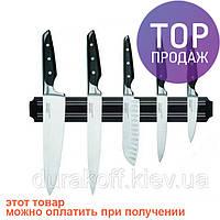 Магнитный держатель для ножей 38см магнитная рейка