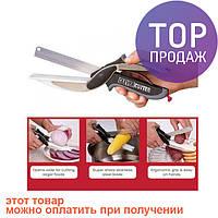 Кухонные ножницы Smart Cutter / кухонный прибор