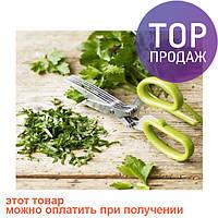 Ножницы для зелени с 5 лезвиями EM-3114 Green / кухонные принадлежности