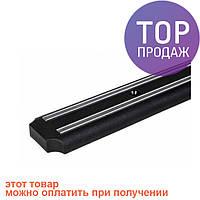 Магнитный держатель для ножей 33см магнитная рейка/аксессуары для кухни