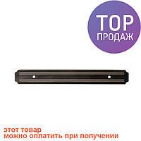 Магнитный держатель для ножей 38см магнитная рейка/аксессуары для кухни