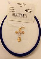 Крестик нательный золотой 585 пробы 0,94 грамм.