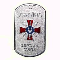 Жетон армейский ВСУ (ЗСУ)