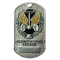 Жетон солдатский автомобильные войска