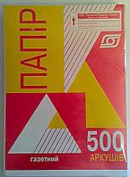 Бумага Газетная 500 л. Синтек Украина