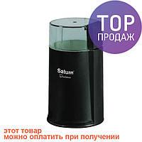 Кофемолка Saturn ST-CM1033 Black
