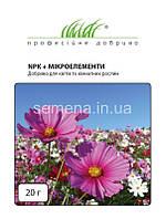 NPK + микроэлементы Удобрение для цветов и комнатных растений  20 г