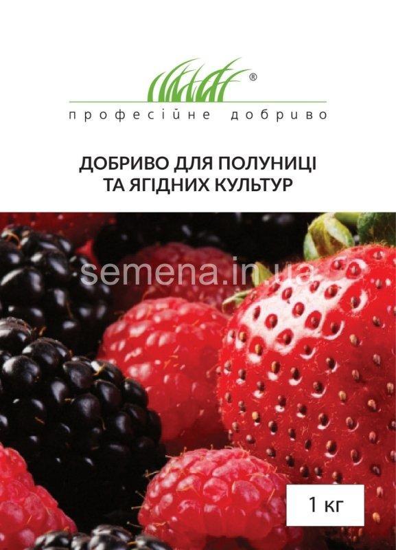 Удобрение для клубники и ягодных культур  1 кг