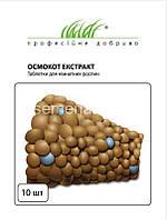 Осмокот Витамины для комнатных растений в таблетках  10 шт