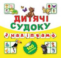 Дитячі кросворди з наліпками: кн.6 100наліпок Котик,Судоку (у)Тр