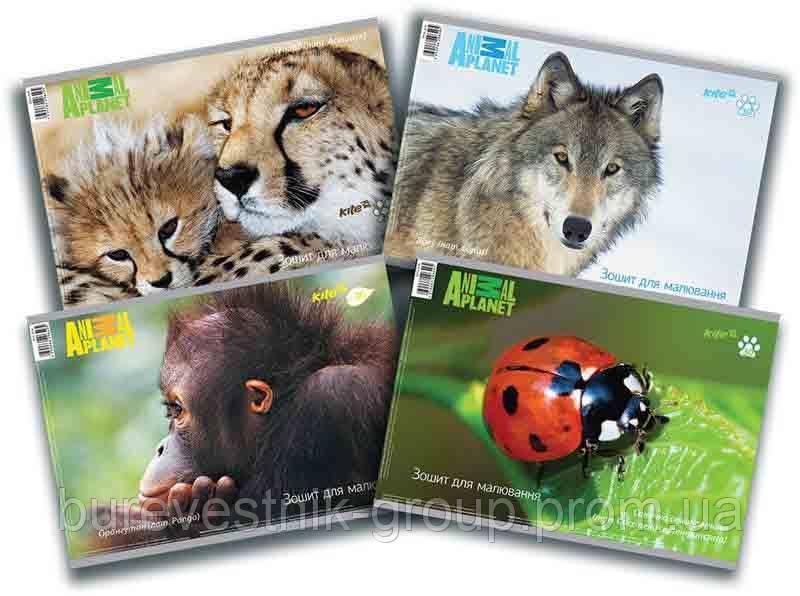 "Альбом для рисования Kite ""Animal Planet"" 30 листов (AP16-243)"