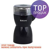 Кофемолка Saturn ST-CM0178 Black