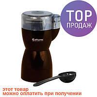 Кофемолка Saturn ST-CM0178 Brown