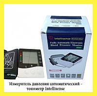Измеритель давления автоматический - тонометр Intellisense