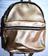 Женский городской рюкзак маленький в золоте