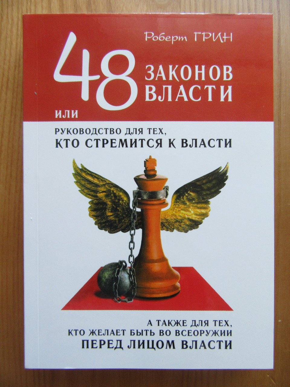 Роберт Грин. 48 законов власти (краткая версия)