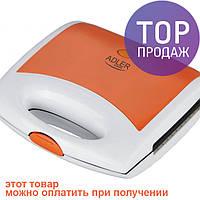 Сендвичница Adler AD 3020 Orange