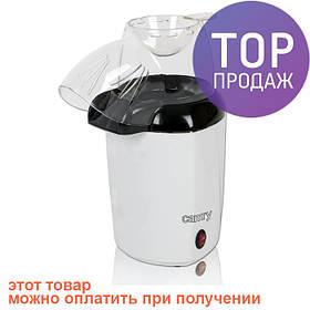 Аппарат для приготовления попкорна Camry CR 4458