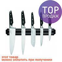 Магнитный держатель для ножей (33см.)