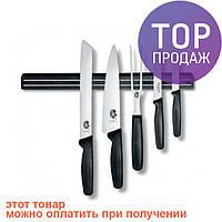 Магнитный держатель для ножей (38см.)
