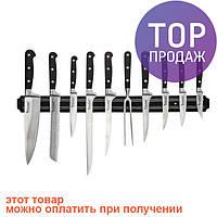 Магнитный держатель для ножей (50см.)