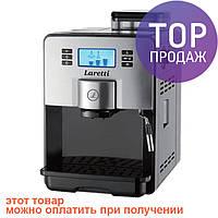 Кофемашина LARETTI