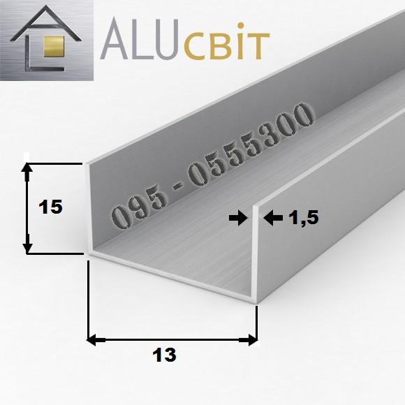 Швеллер алюминиевый п-образный профиль 13х15х1.5  анодированный серебро